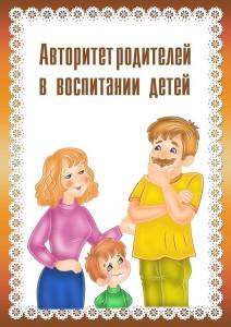 авторитет родителей 1