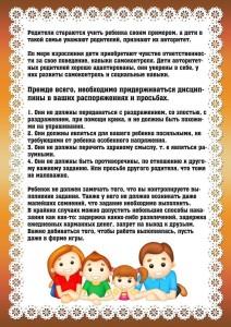 авторитет родителей 3