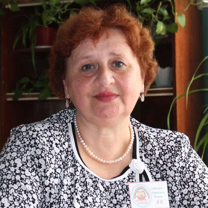 Светлана Борисовна Попова