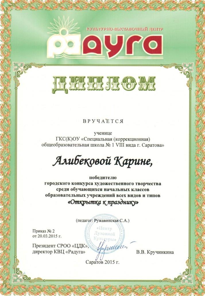 Алибекова