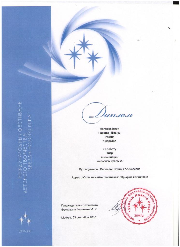 garaninu-v-3