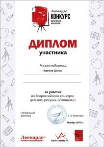 Новиков Д.