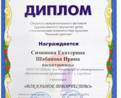 Симонова, Шабанова - копия