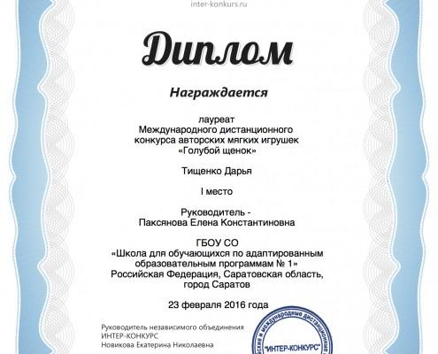 Тищенко Дарья