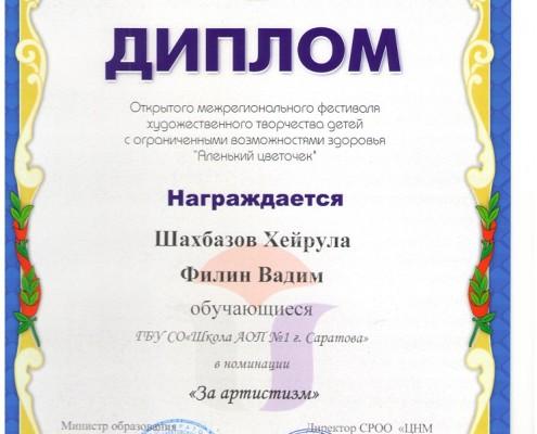 Шахбазов, Филин