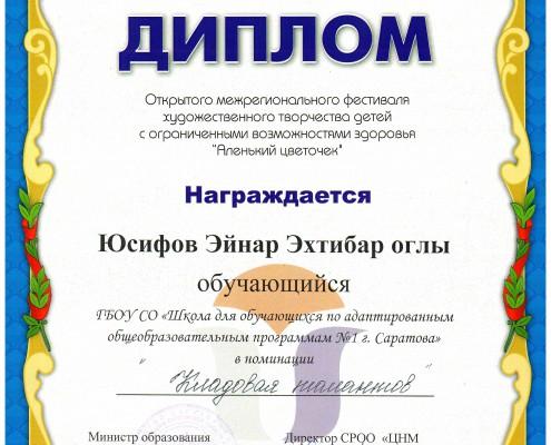 Диплом Аленький цветочек - 2016 Юсифов Эйнар