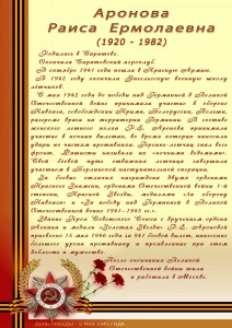 Аронова Р.Е.