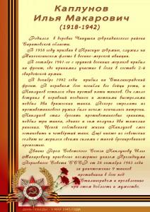 Каплунов И.М.