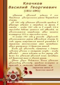 Клочков В.Г.