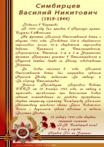 Симбирцев В.Н.