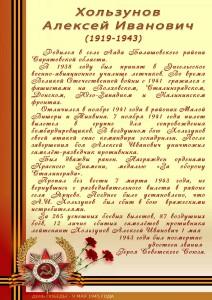 Хользунов А.И.