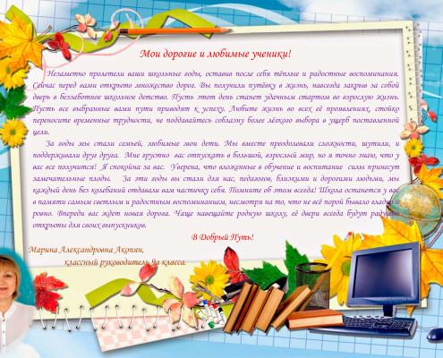 Поздравление Акопян