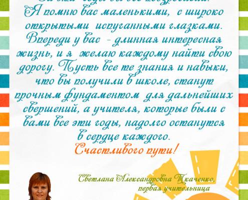 Поздравление Ткаченко